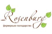 Розенбург