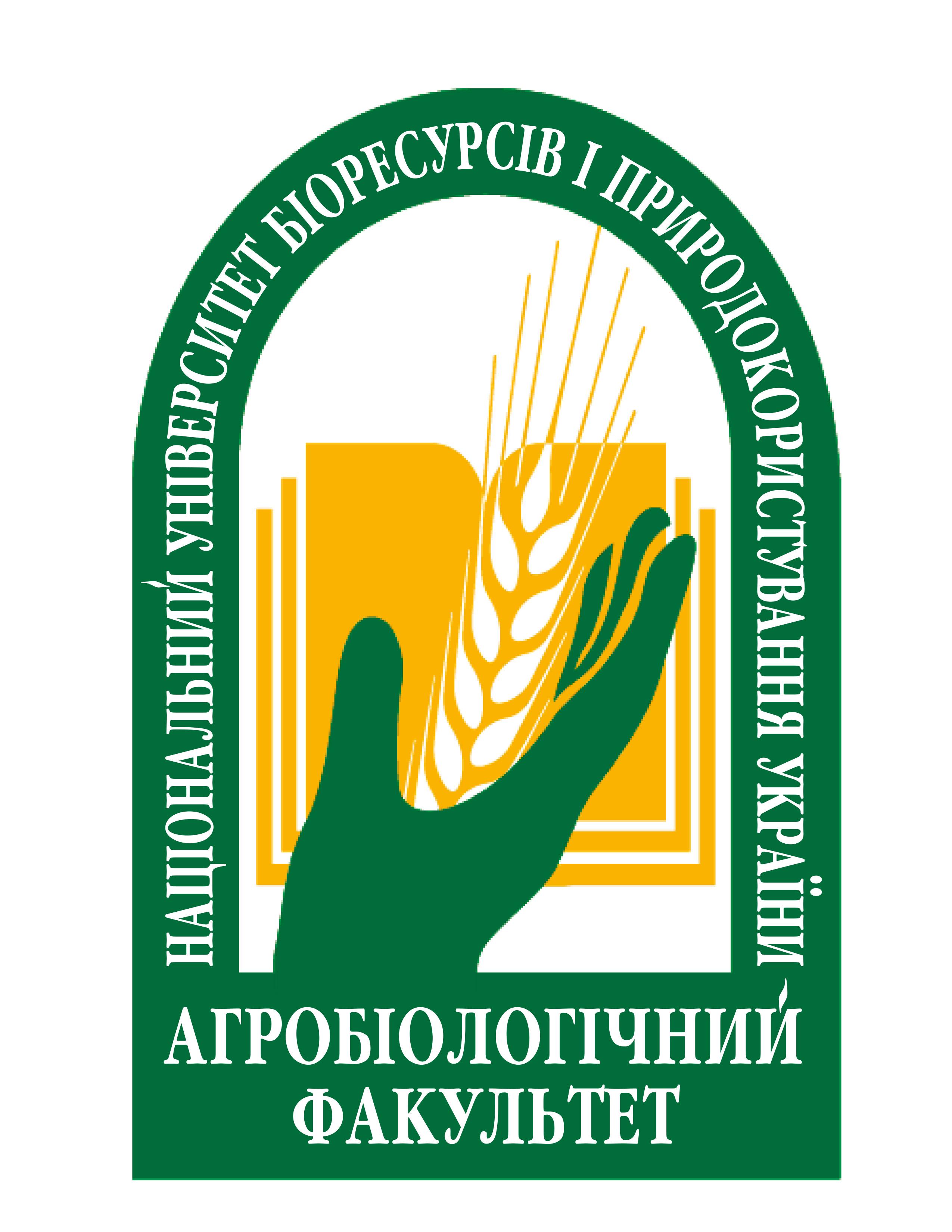 Агробіологічний факультет НУБІП