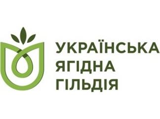 Українська ягідна гільдія